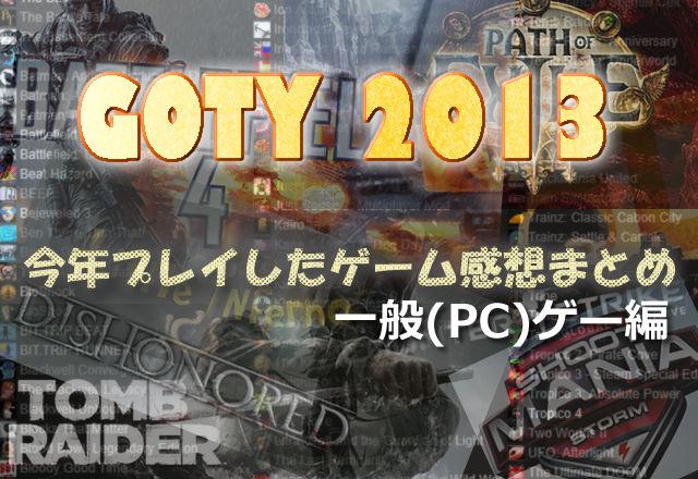 goty2013pci.jpg