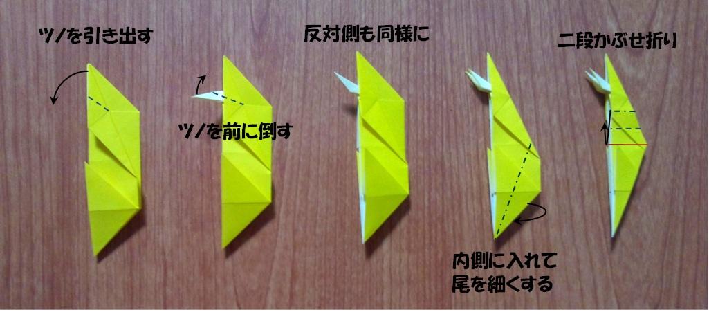 ハート 折り紙 折り紙 恐竜 トリケラトプス 折り方 : kyouryuuorigami.blog.fc2.com