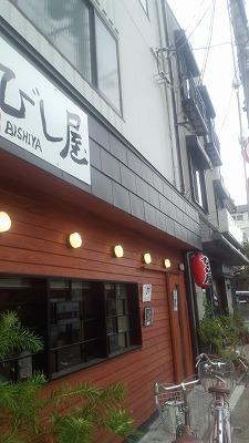 びし屋 (2)