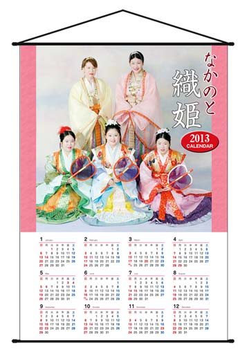 織姫カレンダー