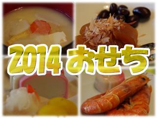 2014010110.jpg