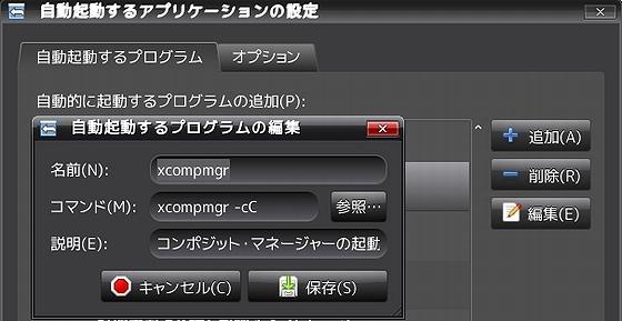 fc20_MATE_desktop_startup_xcompmgr.jpg