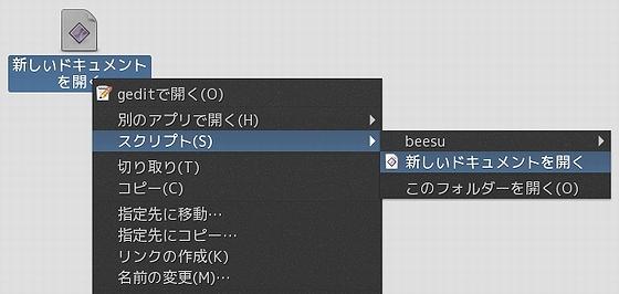 open_new_document_script.jpg