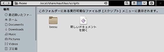 puton_nautilus_script.jpg