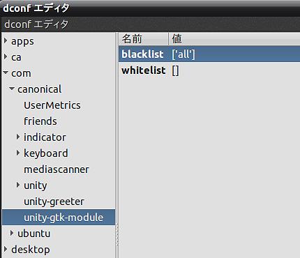 ubuntu1404_dconf_globalmenu.png