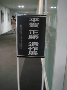 平賀先生遺作展①