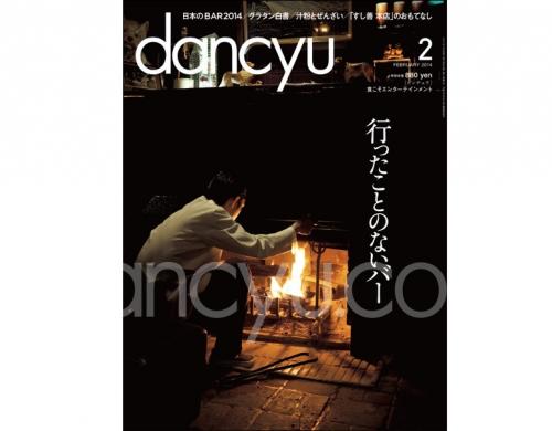 dancyu201402.jpg