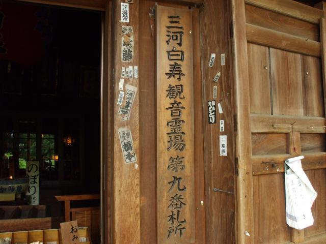 12年07月08日の神社仏閣その06