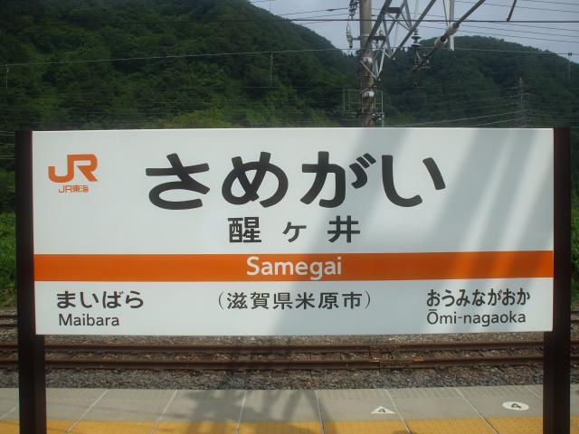 2012JRウォーキング07月①