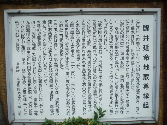 2012JRウォーキング 07月番外編⑪
