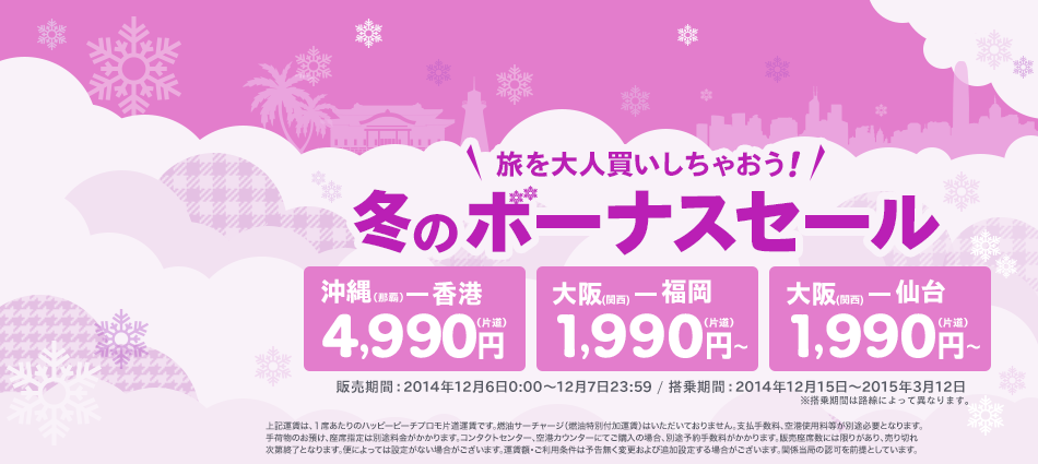 peachsale20141206.png