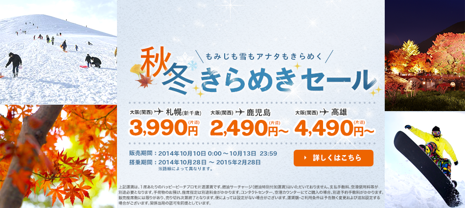 peachsale_20141010.png