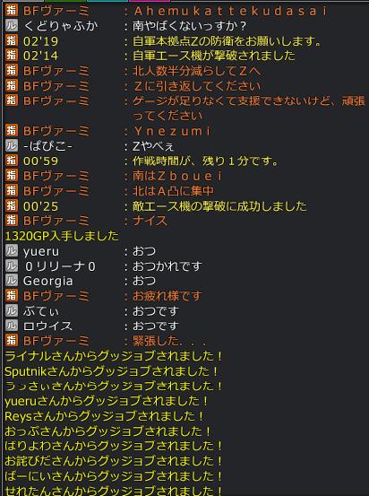1(1)ガンオン指揮官記録