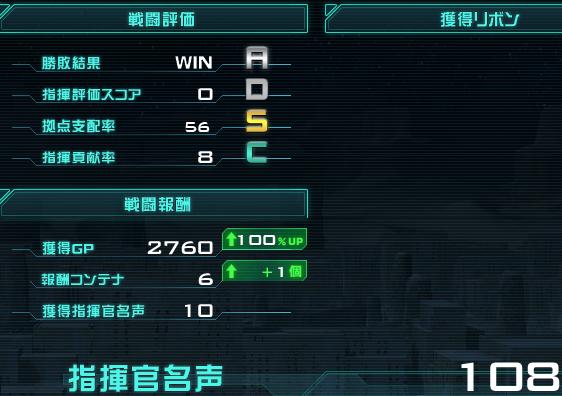 ガンオン指揮官3(1)