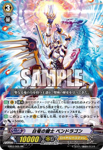 白竜の騎士_ペンドラゴン
