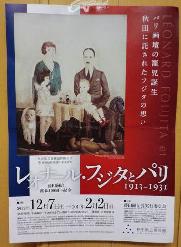 2013-12-08レオナール藤田展