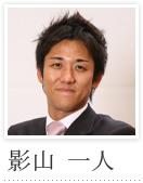 pickup_kageyama.jpg