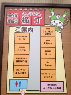 ふっかちゃん横丁4