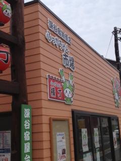 ふっかちゃん横丁5