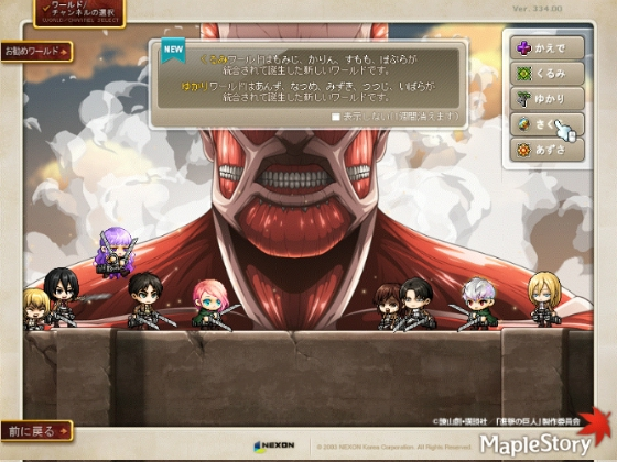 MAPLESTORY 2014-11-22 in画面