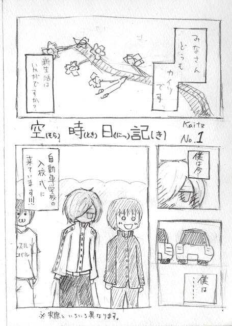 空時日記-01