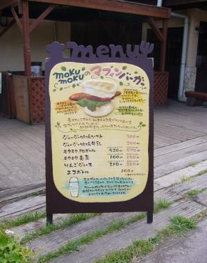 農村レストラン