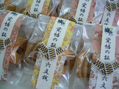 六文銭クッキー