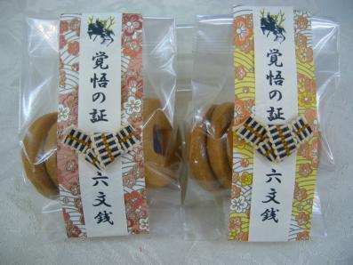 六文銭クッキー1