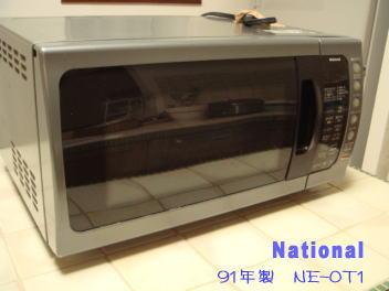 National製・・・NE-OT1