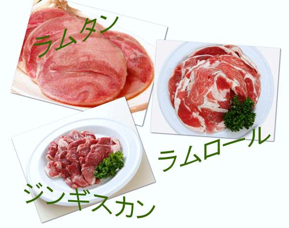 14ジンギスカンの肉