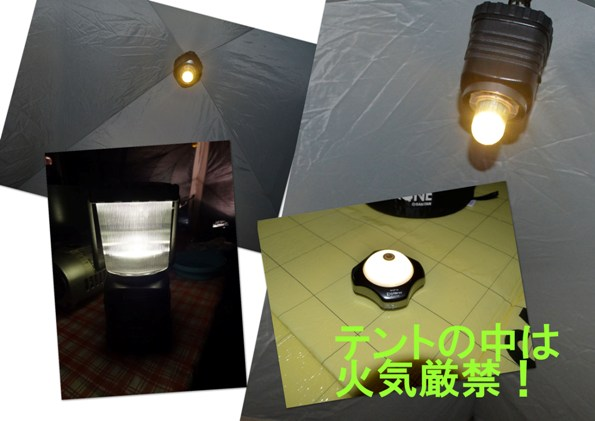 08テントの灯り