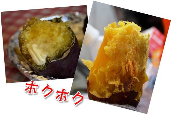 05石焼き芋