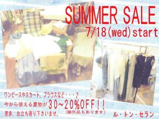 Summer Sale スタート!!
