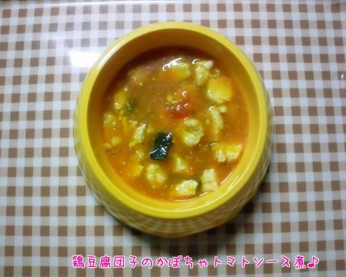 鶏豆腐団子のかぼちゃトマトソース煮