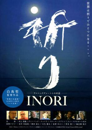 Inori 01