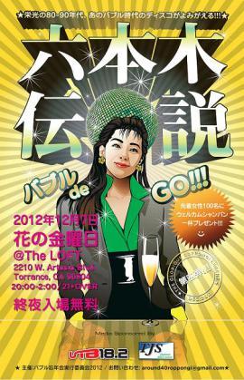 Roppongi2012a