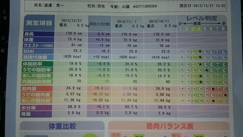 20131227IMAG2992_R.jpg
