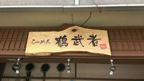 20140110_01-10@11-25-23-253_R.jpg