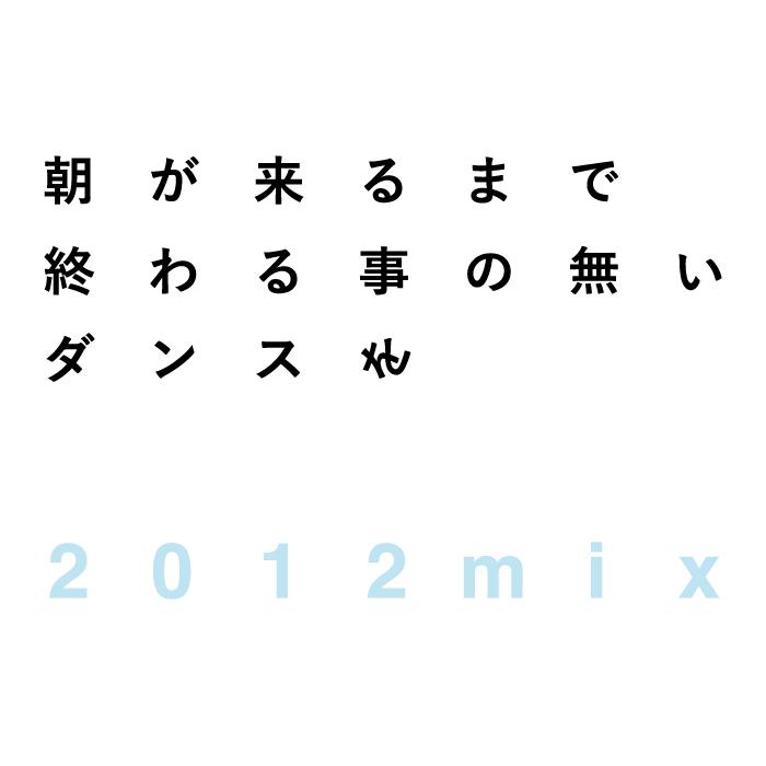 ASADAN2012_jacket.jpg