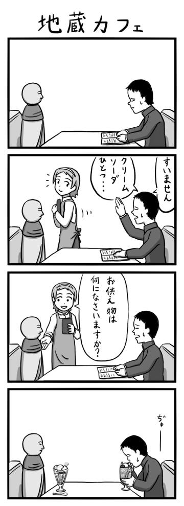 地蔵カフェ