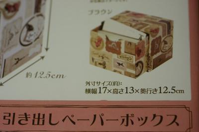 0609BOX6.jpg