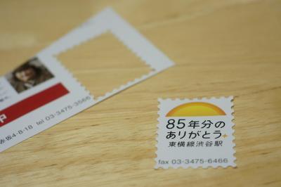 0319封筒8
