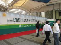 2012関西エクステリアフェア