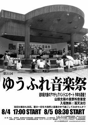 2012ポスター暫定