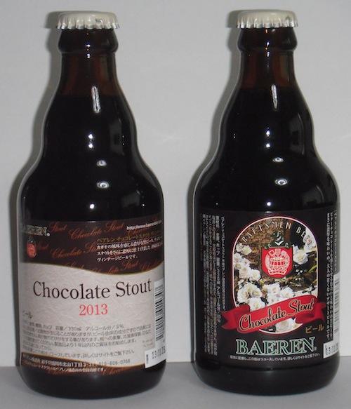 チョコレート ビール 2種