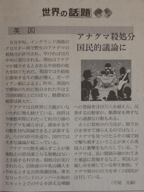 日経夕刊10月