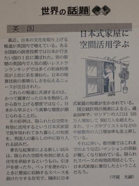 日経夕刊11月