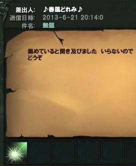 2013062202.jpg