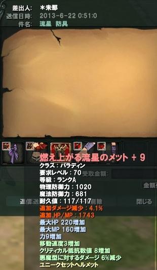 2013062208.jpg
