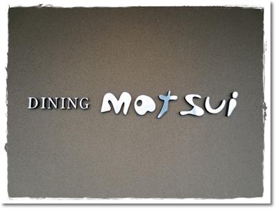 2012・7・7・DINING matsui